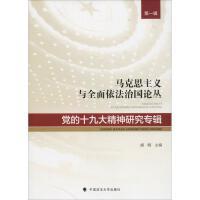 党的十九大精神研究专辑 中国政法大学出版社