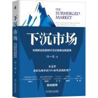 下沉市场(布局移动互联时代万亿级商业新蓝海)(精) 机械工业出版社
