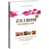 舌尖上的中国:传世美味炮制完全攻略(CCTV 纪录片《舌尖上的中国》配套菜式全纪录 ,居家解馋全程指导, 让您足不出户