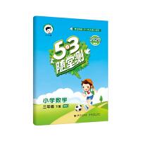 53随堂测 小学数学 三年级下册 BSD(北师大版)2020年春 含参考答案