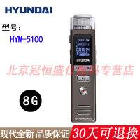 【支持礼品卡+送充电器包邮】韩国现代 HYM-5100 8G 录音笔 专业高清 远距降噪 迷你学生学习会议 MP3播放
