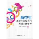 高中生职业生涯规划与班级团体辅导 9787533468071