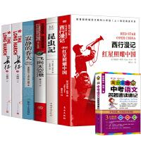 红星照耀中国+昆虫记长征星星离我们有多远飞向太空港寂静的春天初中生八年级必读书籍7册