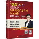 考研政治分析题考点必背及黄金模板 2020 北京航空航天大学出版社