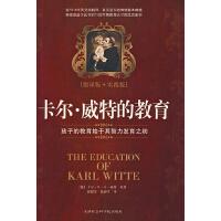 卡尔・威特的教育(原译版+实践版)(亲子育儿经典)