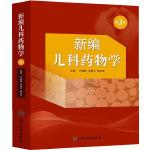 新编儿科药物学(第3版)