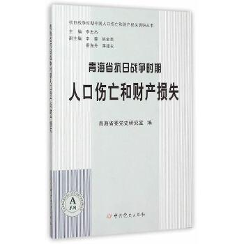 青海省抗日战争时期人口伤亡和财产损失