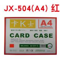装得快 磁性硬胶套 卡K士磁贴 磁力展示板 有磁证件套 JX-504 A4
