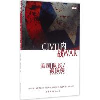 内战:美国队长/钢铁侠 (美)艾德・布鲁贝克 著;吴培希 译