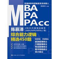 �慕��2021年管理��考(MBA/MPA/MPAcc等)�C合能力��精�x450�}