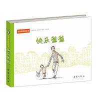 温馨家庭图画书--快乐爸爸