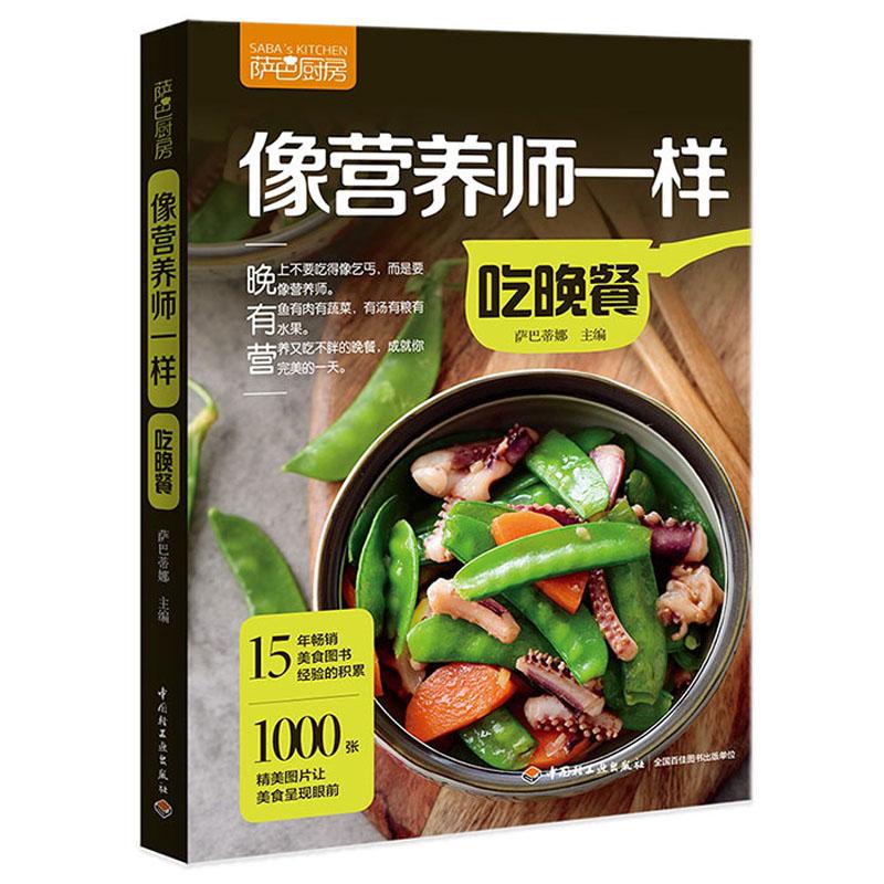 像营养师一样吃晚餐(萨巴厨房) 营养又吃不胖的晚餐,兼顾南北风味,制作方便。有鱼有肉有蔬菜,有汤有粮有水果。