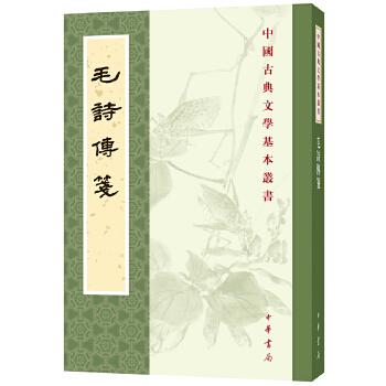 毛诗传笺(中国古典文学基本丛书) 《诗经》的汉代注解,现存首部完整的《诗经》注本。 与宋代朱熹《诗集传》并列为《诗经》的冣重要读本。 又称《毛诗故训传》《毛诗郑笺》,是《十三经注疏》中《毛诗注疏》的底本。中华书局出版。