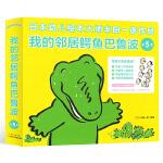 我的邻居鳄鱼巴鲁波