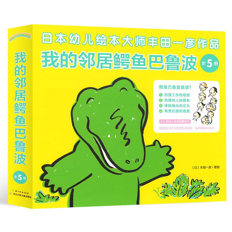 """我的邻居鳄鱼巴鲁波《亲亲小桃子》作者丰田一彦新作,""""爸爸妈妈为什么要上班?"""" 这套2-4岁幼儿生活启蒙绘本,可以帮助孩子找到答案,帮助幼儿学习日常生活经验,认识家庭与社会。(心喜阅童书出品)"""