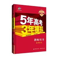曲一线 2021A版 教师用书 高考语文(新课标专用)5年高考3年模拟 五三
