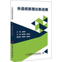 失语症新理论新进展 科学技术文献出版社