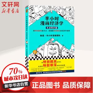 半小时漫画经济学 生活常识篇 海南出版社