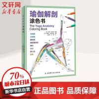 瑜伽解剖涂色书 北京科学技术出版社