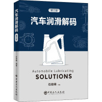 汽车润滑解码 第3版 中国石化出版社