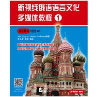 新视线俄语语言文化多媒体教程 1 学生用书 (附赠1CD+1CD-ROM)