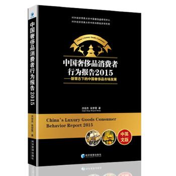 中国奢侈品消费者行为报告2015——新常态下的中国奢侈品市场发展