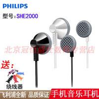 【支持礼品卡+送绕线器包邮】Philips飞利浦耳机 SHE2000 重低音 耳塞式 手机音乐耳机
