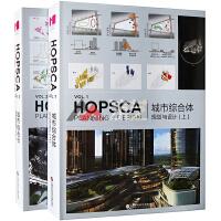 城市综合体规划与设计 上下册 两本一套 商业居住综合体建筑与规划设计图文书籍