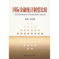 二手旧书8成新 国际金融统计制度比较 9787504952561