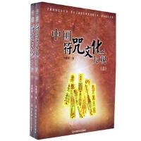 中国符咒文化大观・(上、下) 9787805795201