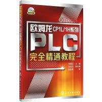 【二手旧书8成新】欧姆龙CP1L/1HPLC完精通教程(附光盘) 9787122228628