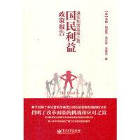 通往和谐发展之路:国民利益政策报告 9787121166884