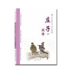 '讲好中国故事'系列丛书:庄子故事 9787548828624