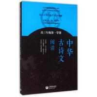 《中华古诗文阅读》高三年级第一学期