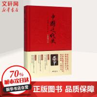 中国近代史(彩图增订本) 蒋廷黻 著;徐卫东 编