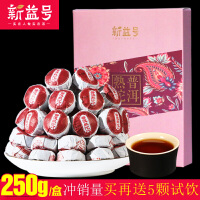 新益号原味熟沱熟普洱沱 云南普洱茶熟茶叶普洱茶小沱茶250克约45颗 盒装