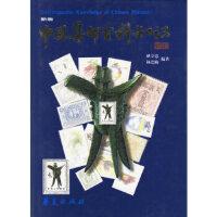 [二手9成新]中国集邮百科知识耿守忠,杨治梅华夏出版社9787508013978