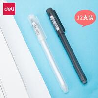 12支得力乐素0.5mm中性笔水笔头简约创意水性笔黑色签字笔