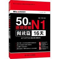 50天逐项突破N1 阅读篇 16天 大连理工大学出版社
