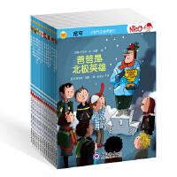 尼可―小淘气变身英雄记(套装共14册)