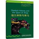 书虫・牛津英汉双语读物:福尔摩斯与赛马(1级下 适合初一、初二年级)