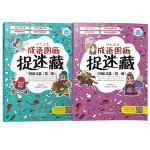 四大名著成语图画捉迷藏:三国演义篇(共2册)