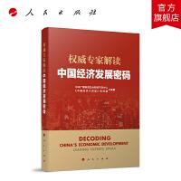 权威专家解读中国经济发展密码