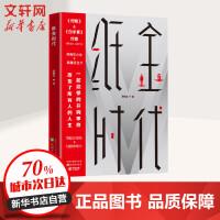 纸金时代 沈阳出版社