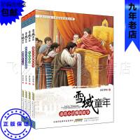 【正版包邮】|雪域童年套装全4册 次仁罗布 奶奶在天堂里望着我桑塔小活佛的故事等 精美彩色插画藏族文化儿童文学故事图书籍