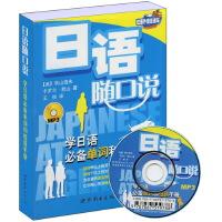 日语随口说――学日语必备单词和短语手册(附光盘)