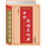 中华成语大词典  收词30000余条