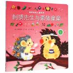 微笑妈妈儿童绘本:刺猬先生与豪猪童童