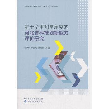 基于多重测量角度的河北省科技创新能力评价研究