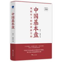 中国基本盘(吴晓波总顾问倾力推荐!读懂基本盘,把握中国新发展的大逻辑)